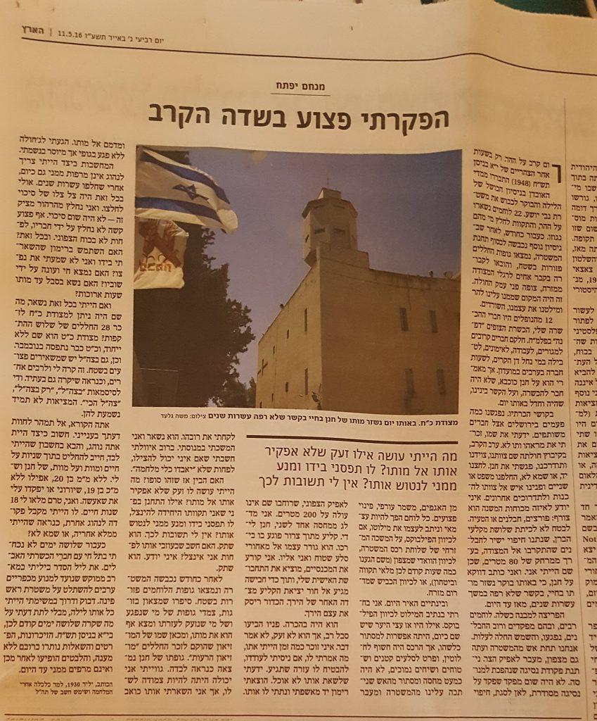 דילמת המפקד פילון מעיתון הארץ