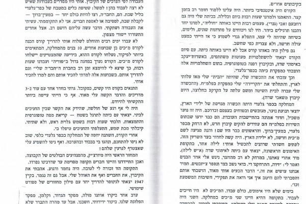 מתוך-הספר–הנערה-עם-האקדח-(2)-2