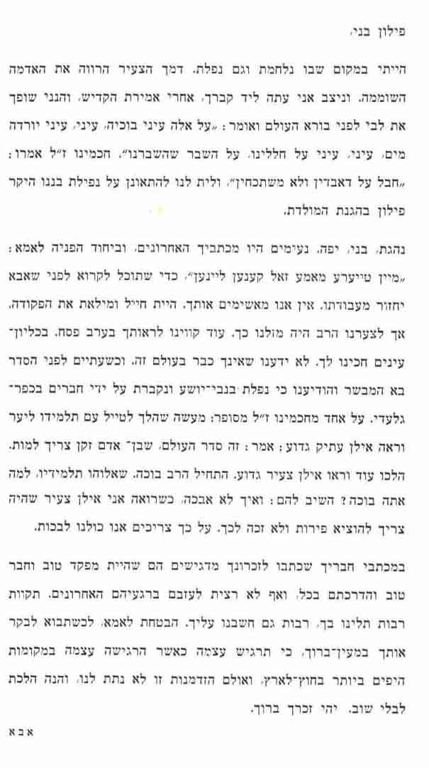 דברי הספד של שמואל פרידמן לבנו פילון